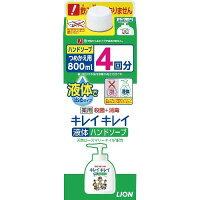 キレイキレイ 薬用液体ハンドソープ 詰替用(800mL)