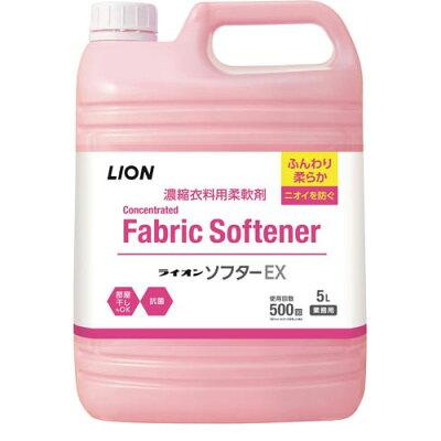 ライオン 業務用 ソフターEX 5L 衣料用柔軟剤 スイートフローラルの香り