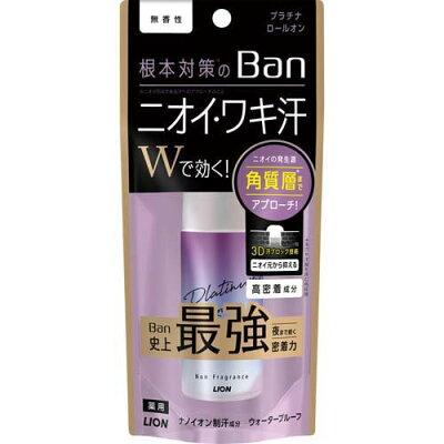 バン(Ban) 汗ブロック プラチナロールオン 無香性(40ml)