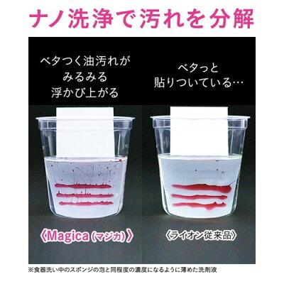 チャーミーマジカ 除菌+ 詰替 大型サイズ(880ml)