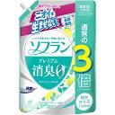 ソフラン プレミアム消臭 柔軟剤 フレッシュグリーンアロマの香り 詰め替え(1260ml)