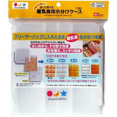 ドリームコレクション DC 離乳食用小分けケース T-252(1コ入)