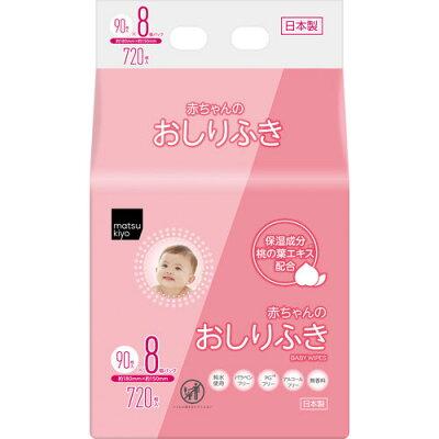matsukiyo 赤ちゃんのおしりふき  8p