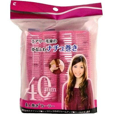 美人巻き カーラー 40mm ピンク(2本入)