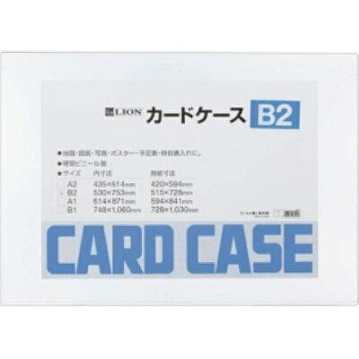 ライオン カードケース 硬質タイプ B2