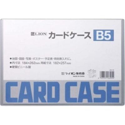 LION カードケース B5