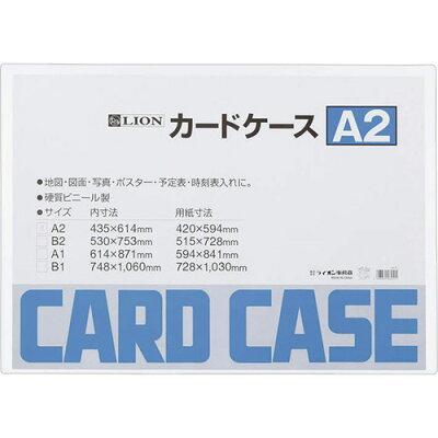 ライオン カードケース 硬質タイプ A2