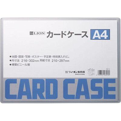LION カードケース A4