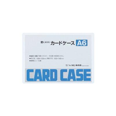 LION カードケース A6