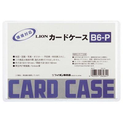 LION カードケース    B6-P