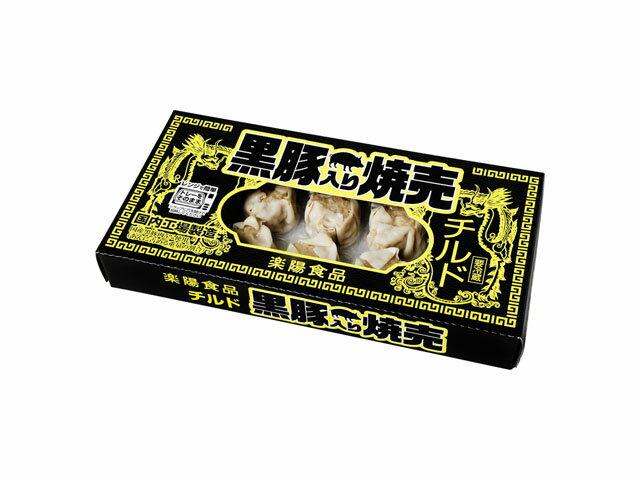 楽陽食品 チルド黒豚入り焼売(黒箱) 115g