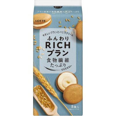 ロッテ ふんわりリッチブラン バニラ(8コ入)