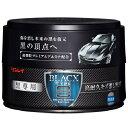 RINREI リンレイ ブラックス・タイプS 黒専用高耐久キズ消 206418