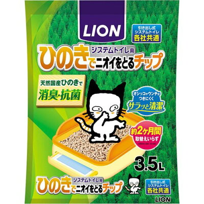 猫砂 ペットキレイ システムトイレ用 ひのきでニオイをとるチップ(3.5L)