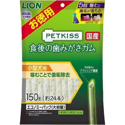 ペットキッス 食後の歯みがきガム 小型犬用 エコノミーパック(大容量)(150g)