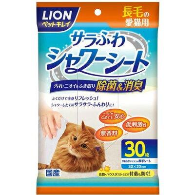 ペットキレイ シャワーシート 長毛の愛猫用(30枚入)