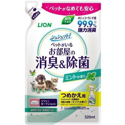 シュシュット! ペットがいる お部屋の消臭&除菌 ミントの香り つめかえ用(320mL)