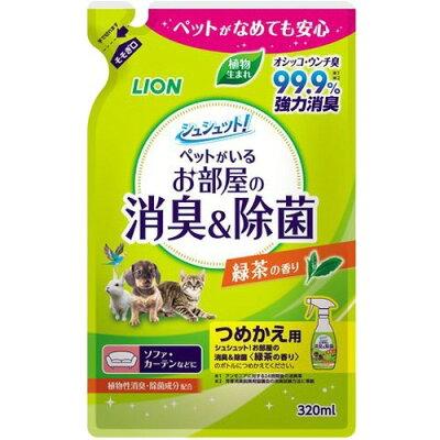 シュシュット! ペットがいる お部屋の消臭&除菌 緑茶の香り つめかえ用(320mL)