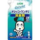 シュシュット! オシッコ・ウンチ専用 消臭&除菌 犬用 つめかえ用(280ml)