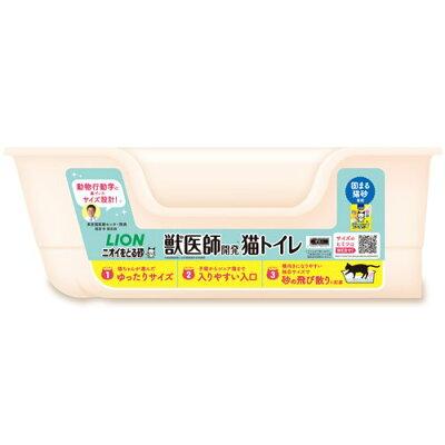 獣医師開発 ニオイをとる砂専用  猫トイレ(1個)