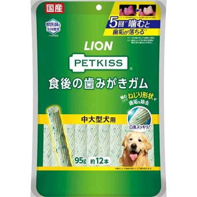 ペットキッス 食後の歯みがきガム 中大型犬用(12本入)