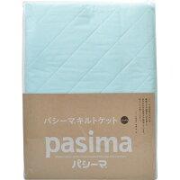 パシーマ キルトケット シングル ブルー 約145cm*240cm(1枚入)