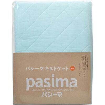 パシーマ キルトケット ダブル ブルー 約180cm*240cm(1枚入)