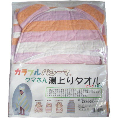 カラフル パシーマ クマさん 湯上りタオル ピンク 1枚入