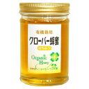 有機栽培 クローバー蜂蜜 200g