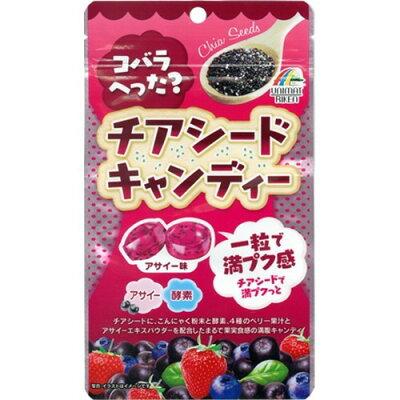 チアシードキャンディー アサイー味(10粒)