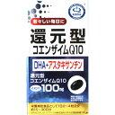 還元型 コエンザイムQ10+DHA+アスタキサンチン(60粒)