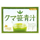 北海道産クマ笹青汁(3g*30袋入)