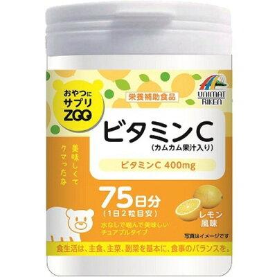 おやつにサプリZOO ビタミンC(150粒)