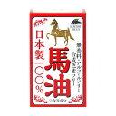 日本製 馬油100%(70mL)