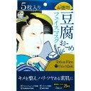 豆腐とおこめのフェイスマスク(5枚入)