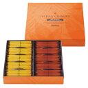 ロイズコンフェクト バトンクッキー 500g