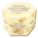 ロイズ マシュマロチョコレート ホワイト 85g