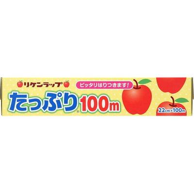 リケンラップ たっぷり100m(22cm*100m)