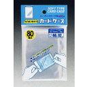 レモントレーディングカード用 クリアカードケース ソフト80