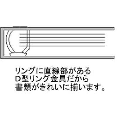 リクエスト D型リングファイル クリヤー G2220-1(1冊)