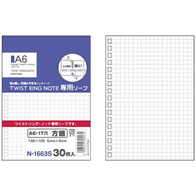 アクアドロップス ツイストノート 専用リーフ・方眼罫 N-1663S(30枚入)