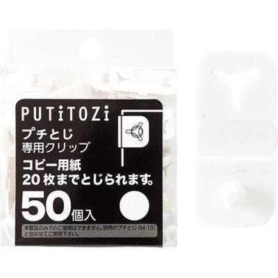 プチとじ 専用クリップ 白 M-15-0(50コ入)