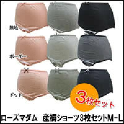 3P産褥ショ-ツ 115-0810-01 AM-L