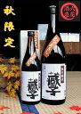 蔵子 本醸造 ひやおろし 1.8L