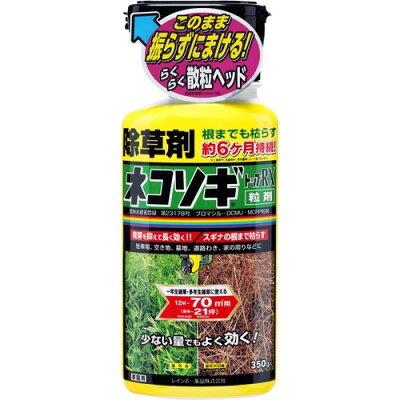 ネコソギトップRX 粒剤(350g)