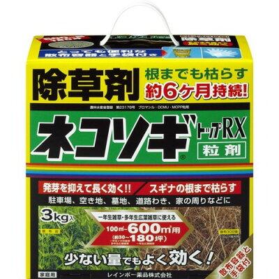 ネコソギトップRX 粒剤(3kg)