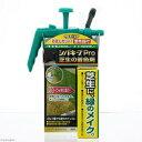 シバキープPro芝生の着色剤 100ml 散布容器付き