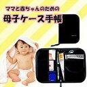 バディバディ マザーズグッズ 母子手帳ケース ポリエステル H0500 M ブラック(1コ入)