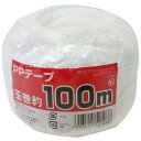 PPテープ 100m巻 白