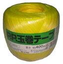 PPテープ玉巻黄400m
